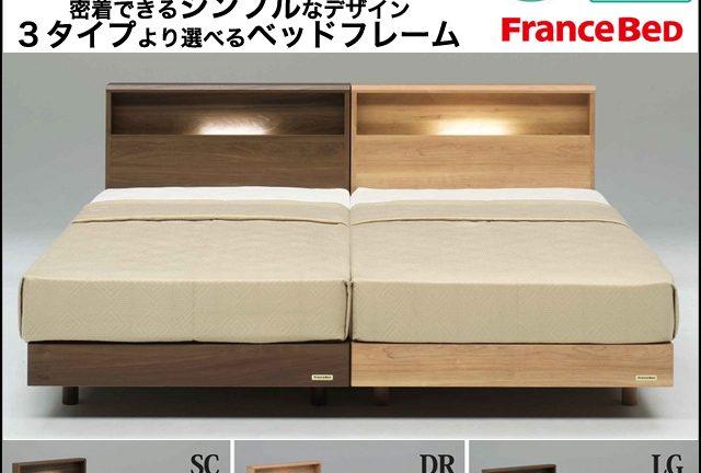 【フランスベッド】PR70-06C ツインスタイルOK!シンプルデザインベッドフレーム