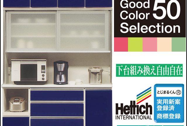 【松田家具】ジョア とっても軽い開閉引戸の日本製ダイニングボード
