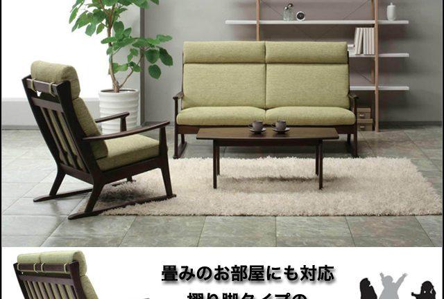 【SHINSHO】イザリ 和室も設置可能な木肘ソファ