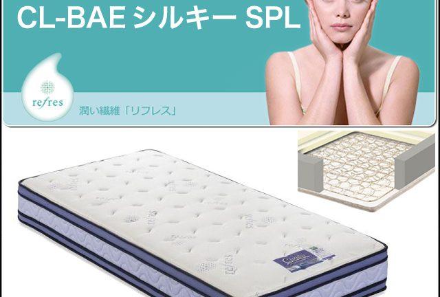 【フランスベッド】CL-BAEシルキーSPL 女性の為のマットレス