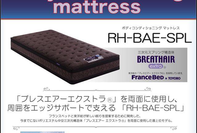 【フランスベッド】RH-BAE-SPL ボディコンディショニングマットレス