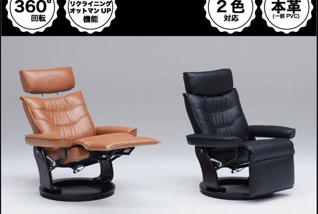 【SHINSHIRO】カペラ オットマン一体型 本革パーソナルチェア