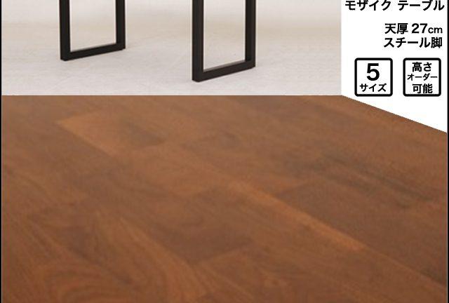 【ナガノインテリア】DT614 モザイクテーブル