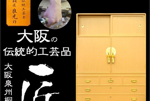 【大阪泉州桐箪笥】総桐天丸3.8巾菊唐草中衣装箪笥