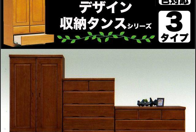 【SUN】スージー&エレナ2 ノックダウン式服吊タンス