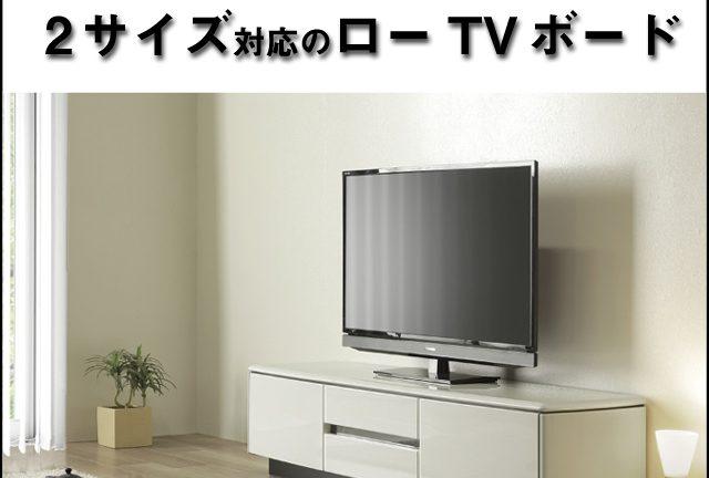【shigiyama】アルコ UV塗装の鏡面TVボード