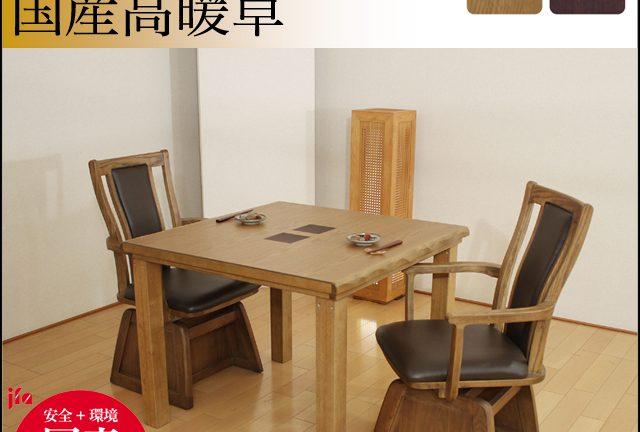 【アサヒ】和華KR タモ材の2色対応 国産高暖卓