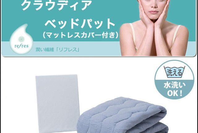 【フランスベッド】クラウディア ベッドパッド(マットレスカバー付き)