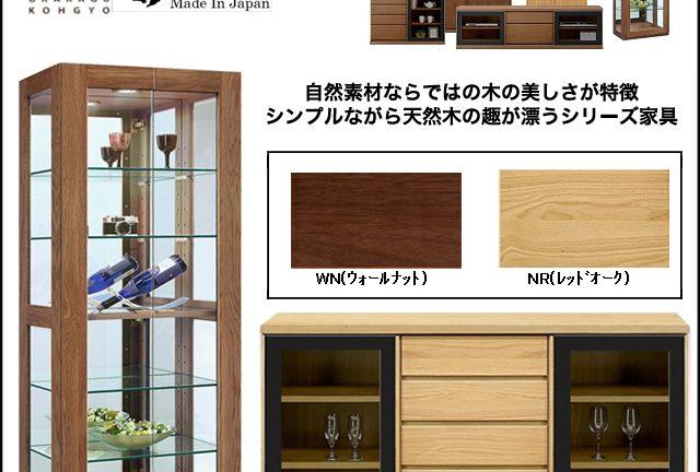 〖OKAKAGU〗クラウド 天然木の趣が漂う家具シリーズ