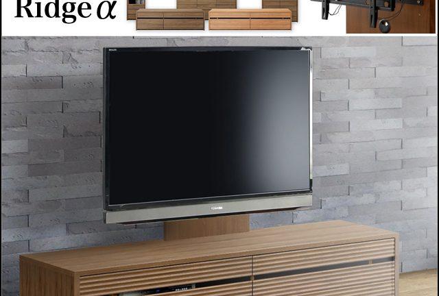 〖OKAKAGU〗リッジα 壁掛けTV対応のローボードシリーズ