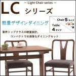 【sadakari】LCシリーズ 軽量デザインダイニング