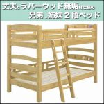 【SUNWOODY】グラシア 丈夫なラバーウッド無垢の2段ベッド