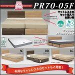 【フランスベッド】PR70-05F ZT-03プレミア マットレスとのセットで買うとお買い得!