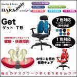 【HARAチェア】GET(ゲット)T形チェア
