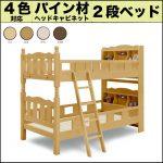 【サンコウ】エナジーS キャビネットヘッドのパイン材2段ベッド 店舗にて展示