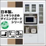 【共和産業】ルーナ 日本製の小さめダイニングボードシリーズ