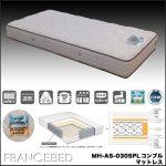 【フランスベッド】MH-AS-030SPL コンプル マットレス