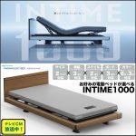 【パラマウントベッド】INTIME1000シリーズ 電動ベッド
