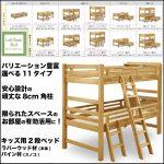 【SEKI】ハピネス バリエーション豊富な2段ベッド