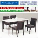 【松田家具】MTテーブル キズのつきにくいメラミントップテーブルシリーズ