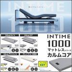 【パラマウントベッド】INTIME1000シリーズ カルムコア マットレス