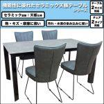 【大川家具】7082/6223 セラミックダイニングテーブルシリーズ