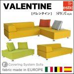 【estic by SPIGA+】VALENTINE(バレンタイン) リジットなスタイリングのモジュラーソファ