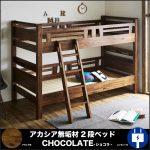 【SEKI】CHOCOLATE-ショコラ- アカシア無垢材の2段ベッド