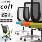 【ITOKI】colt コルトチェア