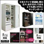 【shigiyama】ラビン 3枚スライド扉のキッチンボード