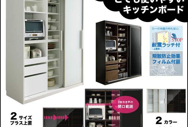 〖シギヤマ〗ラビン 3枚スライド扉のキッチンボード