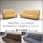 【大川家具】ジゼル 奥行き80cmのコンパクト設計ソファ