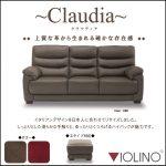 【VIOLINOオリジナル】Claudia クラウディア 革張りハイバックソファ