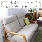 【リビンズオリジナル】ジュレール ナチュラルな木製フレームソファ