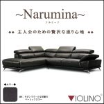 【VIOLINOオリジナル】Narumina ナルミーナ 革張り電動コーナーカウチソファ