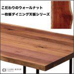 【SEKI】ラミエッジⅡ 一枚板ダイニングシリーズ ウォールナット耳付き天板