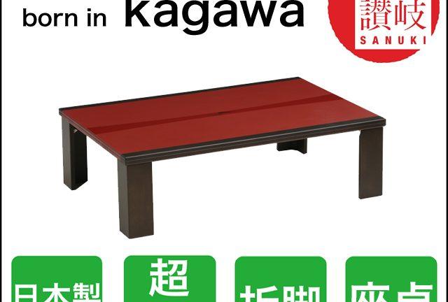 【オカヤ】エレガンス Made in 香川まるで漆塗り!超軽量の折脚座卓