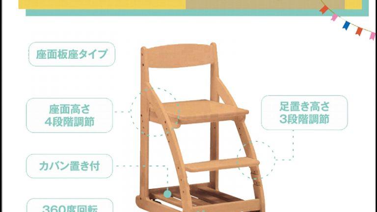 【リビンズオリジナル】チック 板座学童チェア
