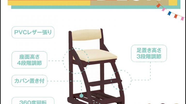 【リビンズオリジナル】チック PVCレザー学童チェア