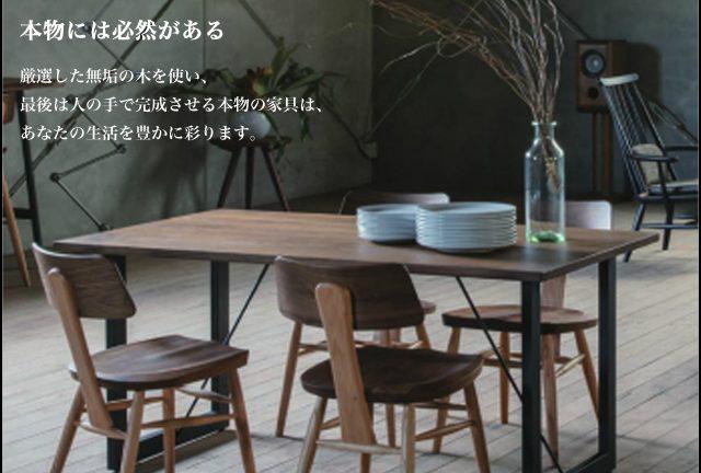 【ナガノインテリア】SOLID DT059&DC347 厳選した無垢の本物の家具!Dinig set