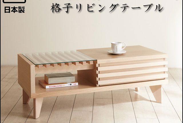 【モーブル】アローズ オーク無垢材の格子デザインリビングテーブル
