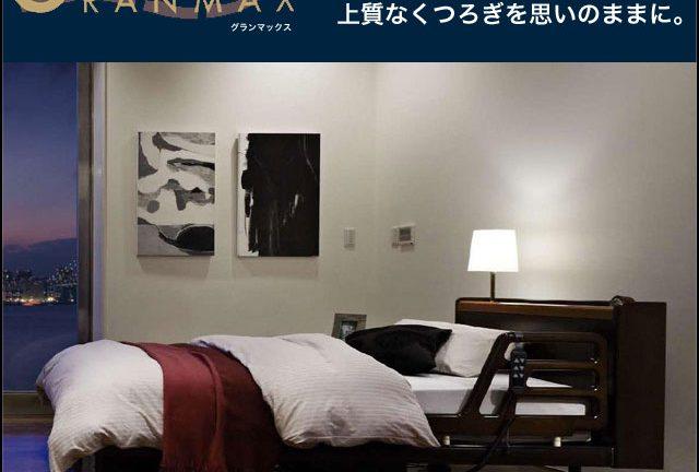 【フランスベッド】GX-04C 電動ベッド GRANMAX(グランマックス)