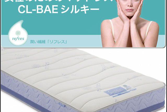【フランスベッド】CL-BAEシルキー 女性の為のマットレス