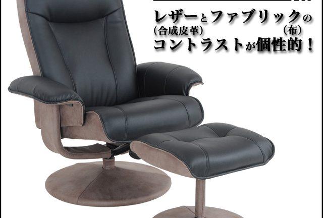 【リビンズオリジナル】ブルーノ パーソナルチェア
