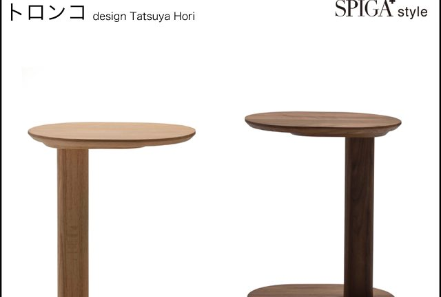 【estic by SPIGA+】TRONCO(トロンコ) サイドテーブル