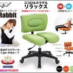 【HARAチェア】Rabbit(ラビット)ストレッチチェア