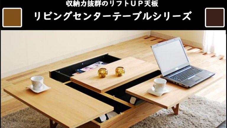 【モリタインテリア】ネーベル/デュエ リフトUPセンターテーブル