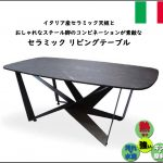 【TARNY】マクロン イタリア産セラミック リビングテーブル