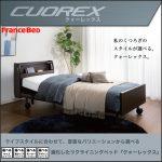 【フランスベッド】CUOREX(クォーレックス) 電動ベッド