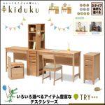 【kiduku】トライ たくさんのアイテムから選べるデスクシリーズ